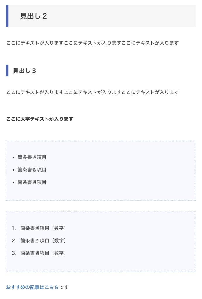 【ブログ初心者/執筆作業・その1】テキストとビジュアルの違い!