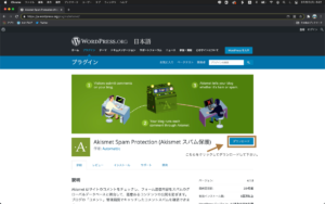 【ブログ初心者/初期設定・その1】おすすめのプラグイン10選!!