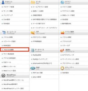 【ブログ初心者/初期設定・その1】.htaccessの設定方法