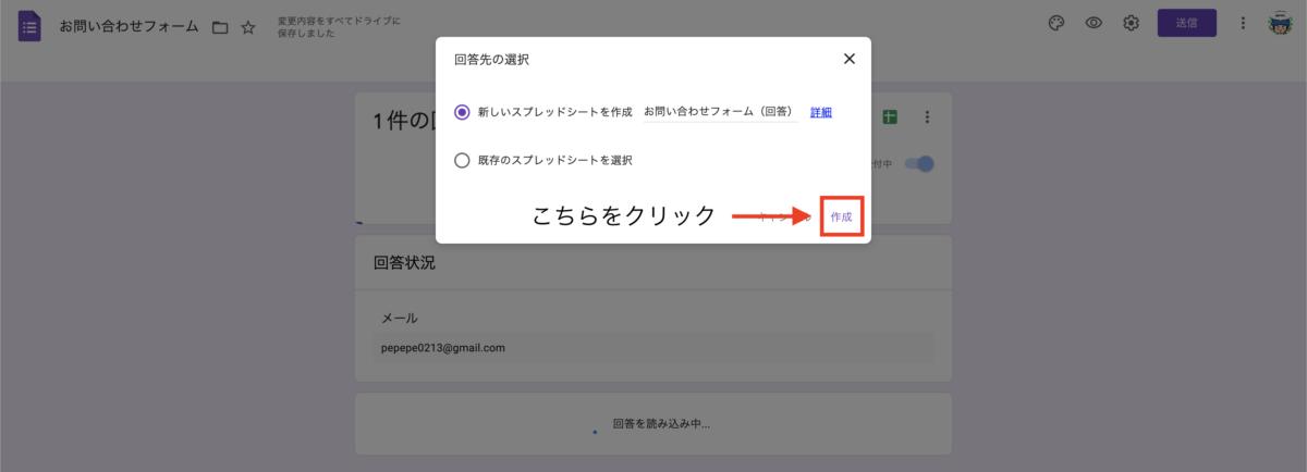 【ブログ初心者/固定記事・その2】簡単!お問い合わせフォームの準備