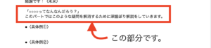 【ブログ初心者/執筆作業・その1】ブログの書き方、テンプレ有り!