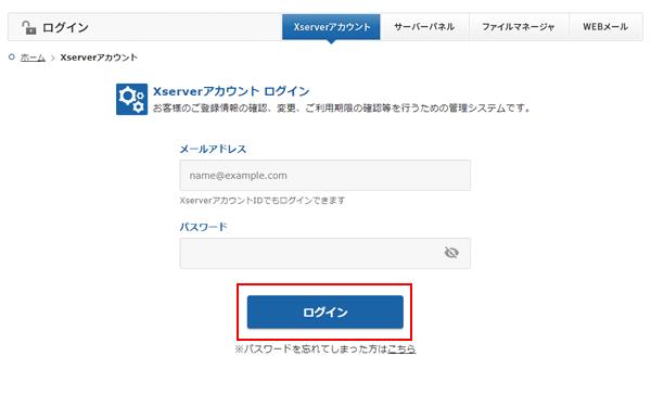 【ブログ初心者/必須準備・その6】XSERVERの口コミと申込み