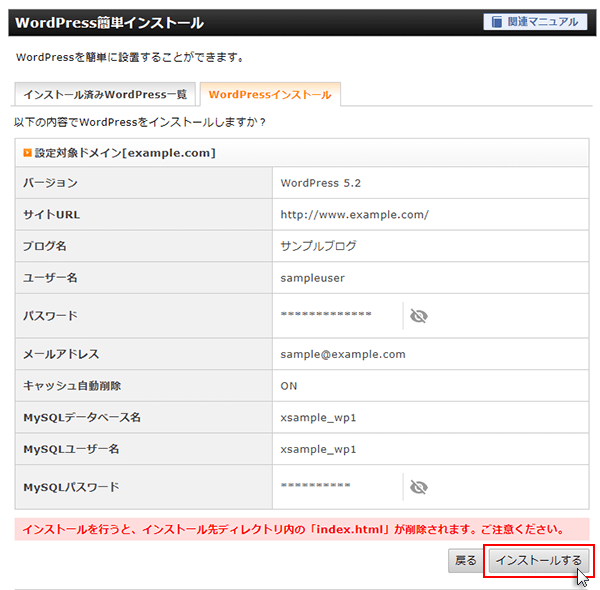 【ブログ初心者/必須準備・その7】WordPress設置方法