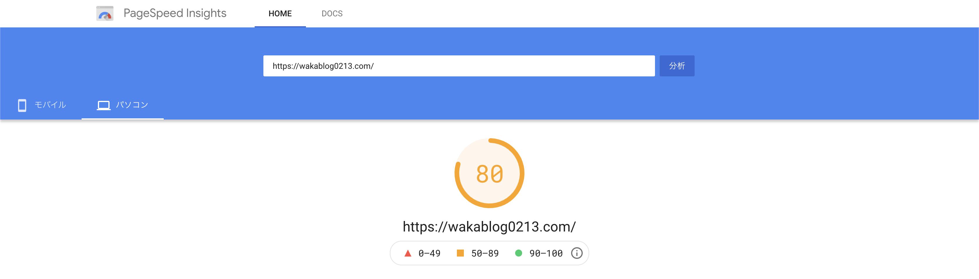 ブログ初心者/必要知識・その3】ブログの速度チェックと改善方法