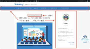 【ブログ初心者/必要知識・その2】ランディングページの作り方