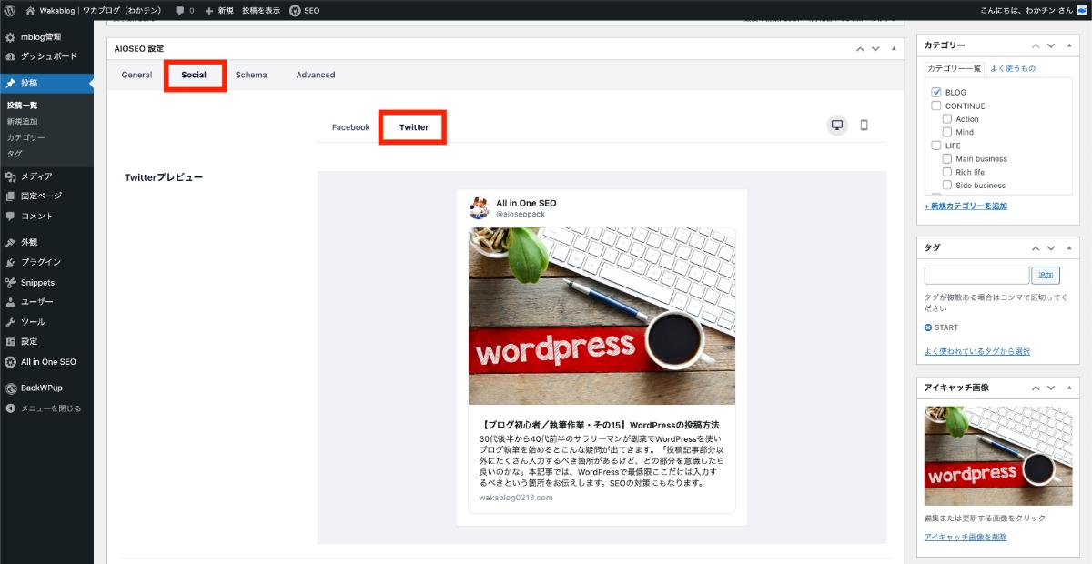 【ブログ初心者/執筆作業・その15】WordPressの投稿方法