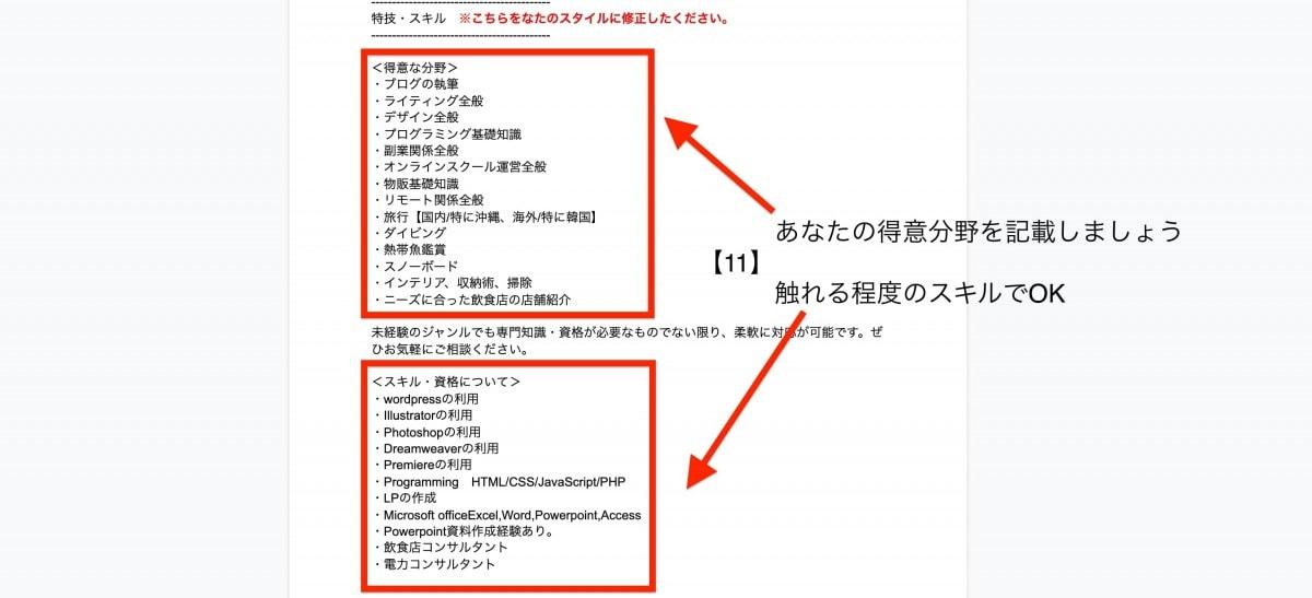 crowdsourcing-template-14