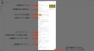 【ブログ初心者/執筆作業・その13】ブログ掲載する動画の撮影方法