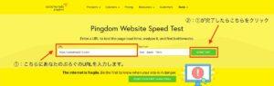 【ブログ初心者/執筆作業・その11】ブログの速度チェックと改善方法