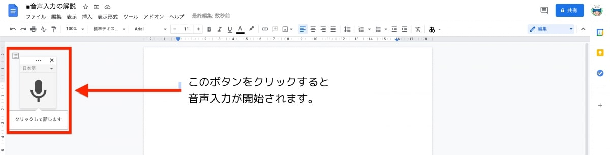 画像4-web-writer-work-environment