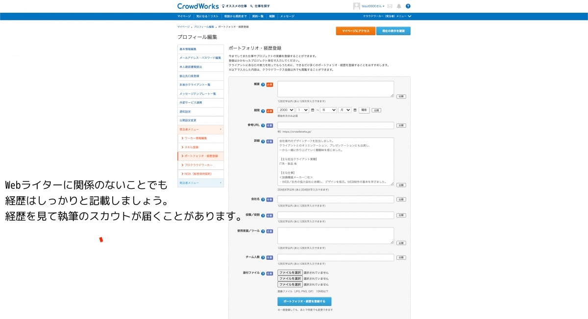 1_8_crowd-works