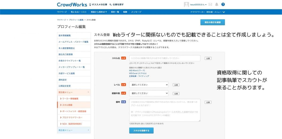 1_7_crowd-works