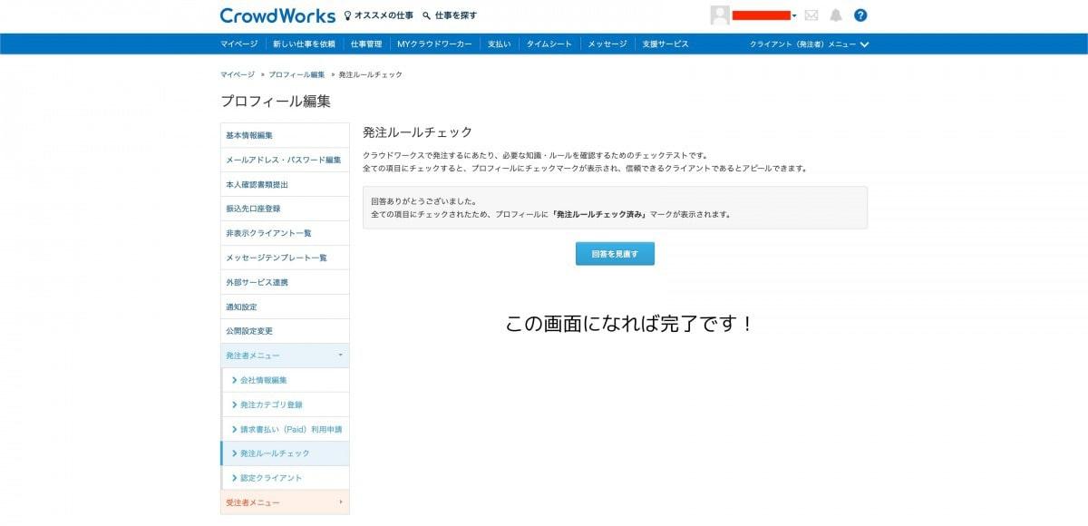 追加画像3-crowdworks-request-method