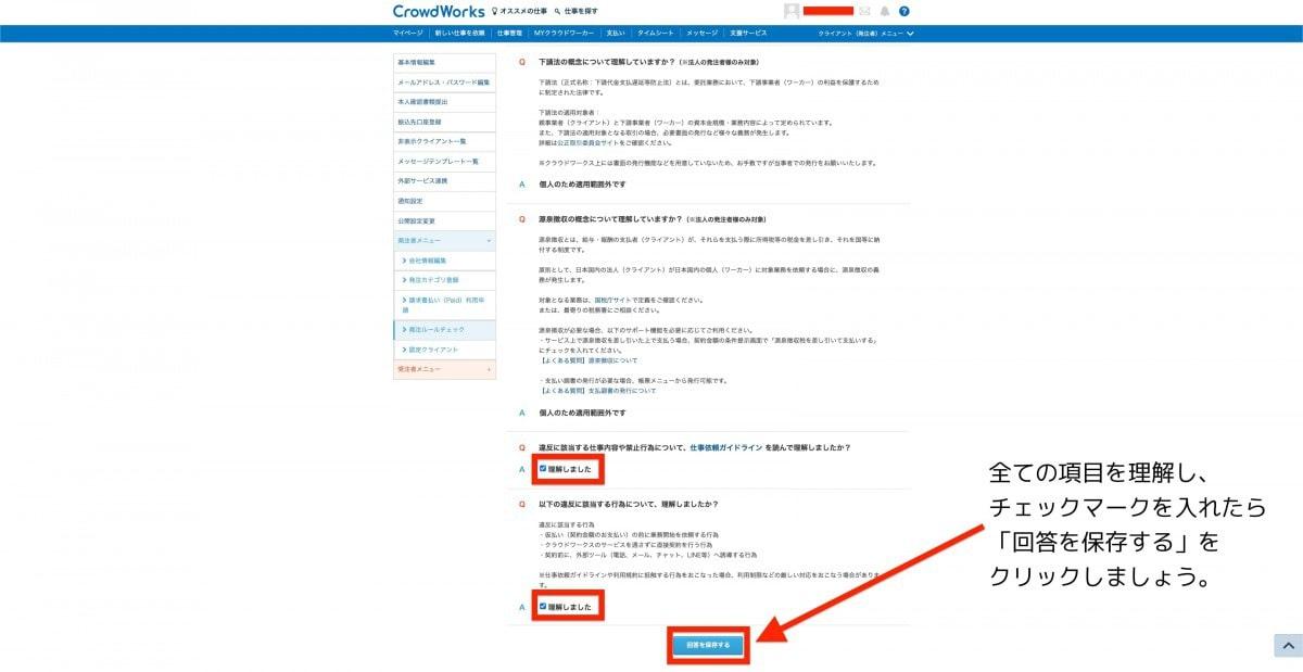 追加画像2-crowdworks-request-method