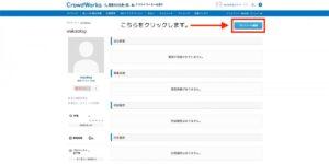 画像9-crowdworks-request-method