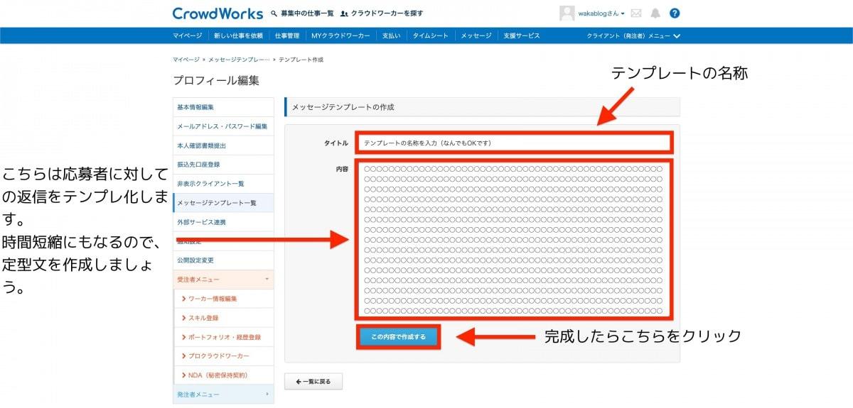 画像24-crowdworks-request-method