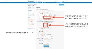 画像16-crowdworks-request-method