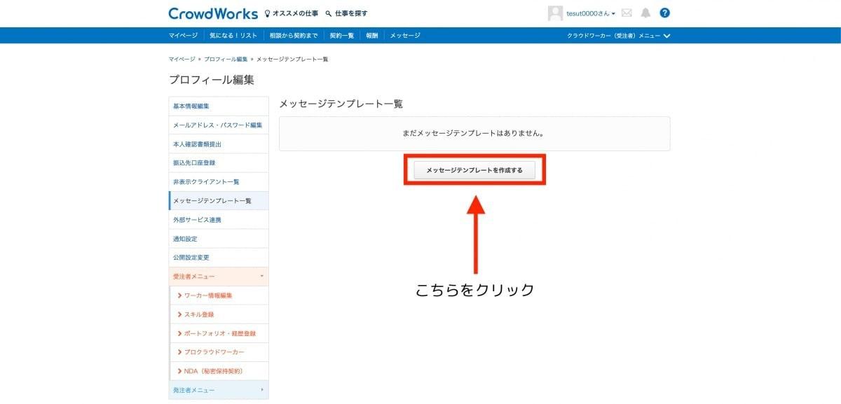 画像23-crowdworks-request-method
