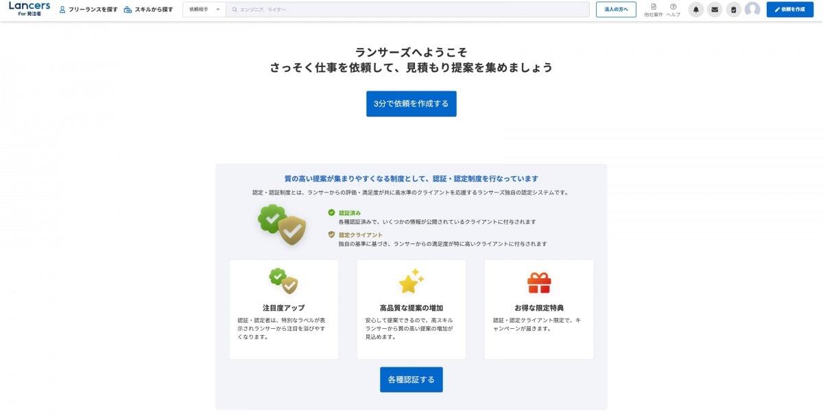 画像7-lansers-request-method