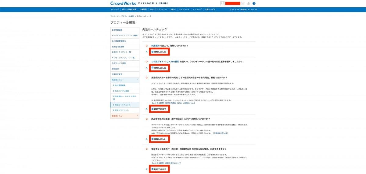 画像14-crowdworks-request-method