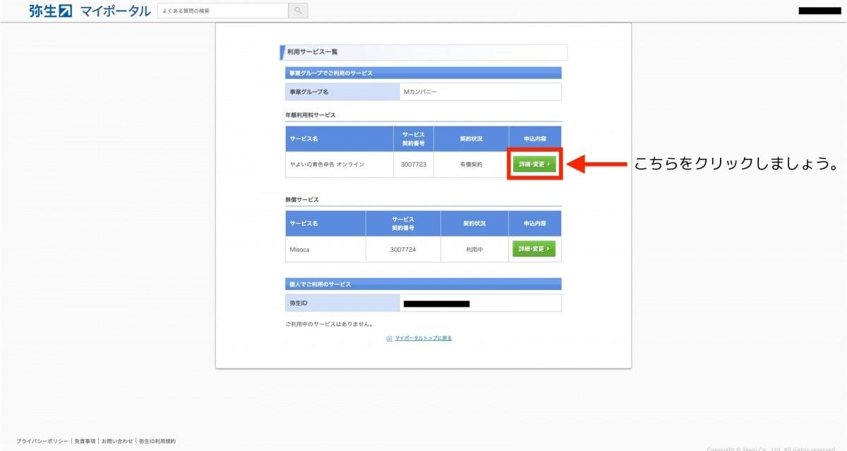 画像14-yayoi-accounting