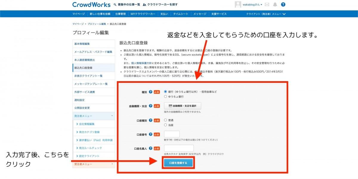 画像20-crowdworks-request-method
