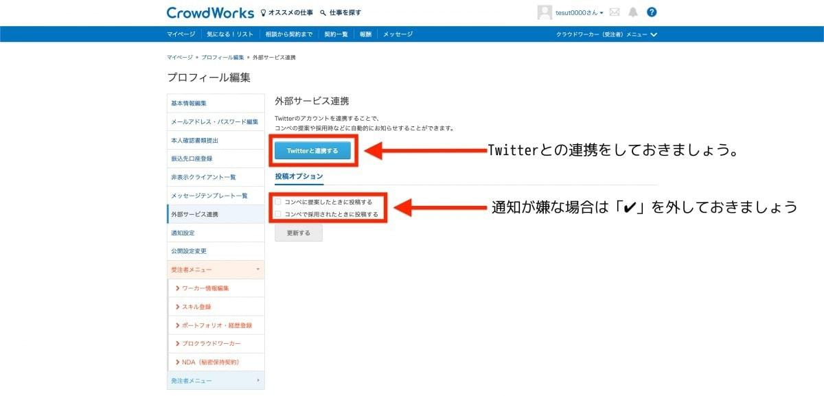 画像21-crowdworks-request-method