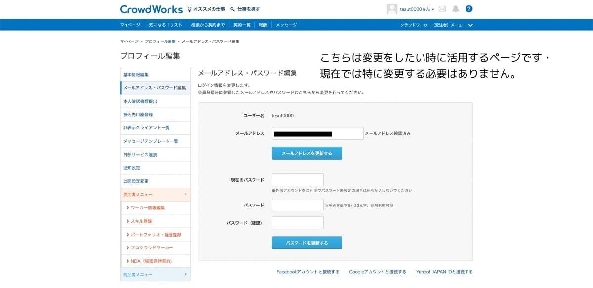 画像25-crowdworks-request-method