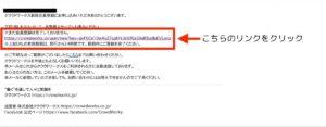 画像3-crowdworks-request-method