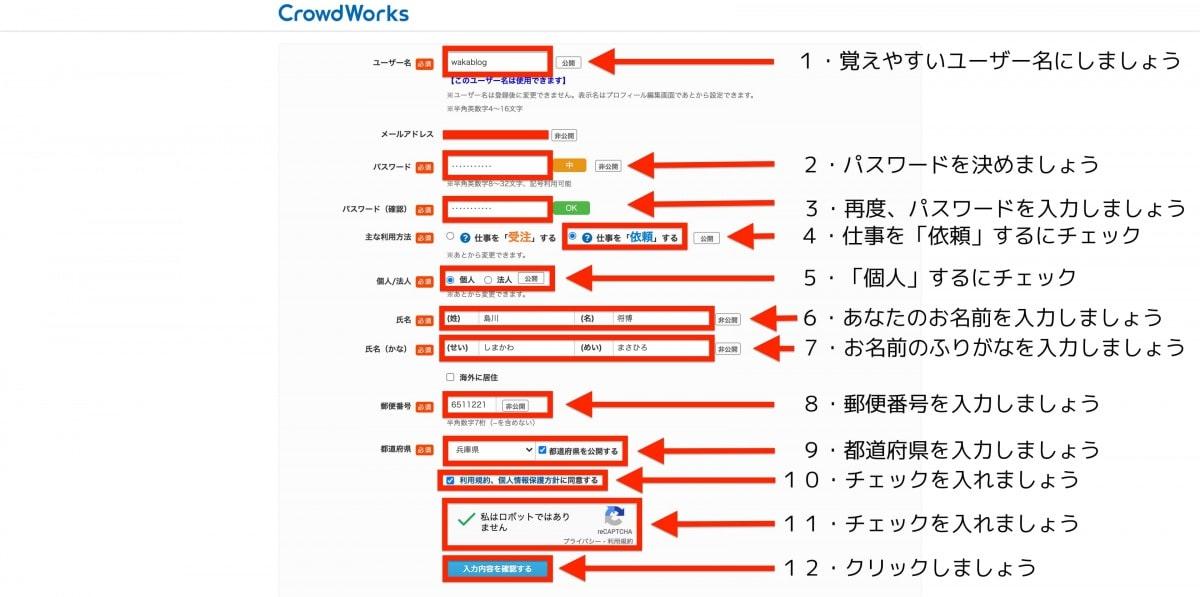 画像4-crowdworks-request-method