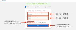 画像4-lansers-request-method