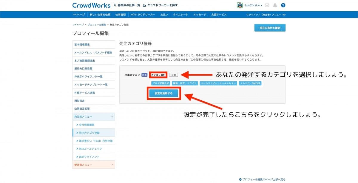 画像12-crowdworks-request-method