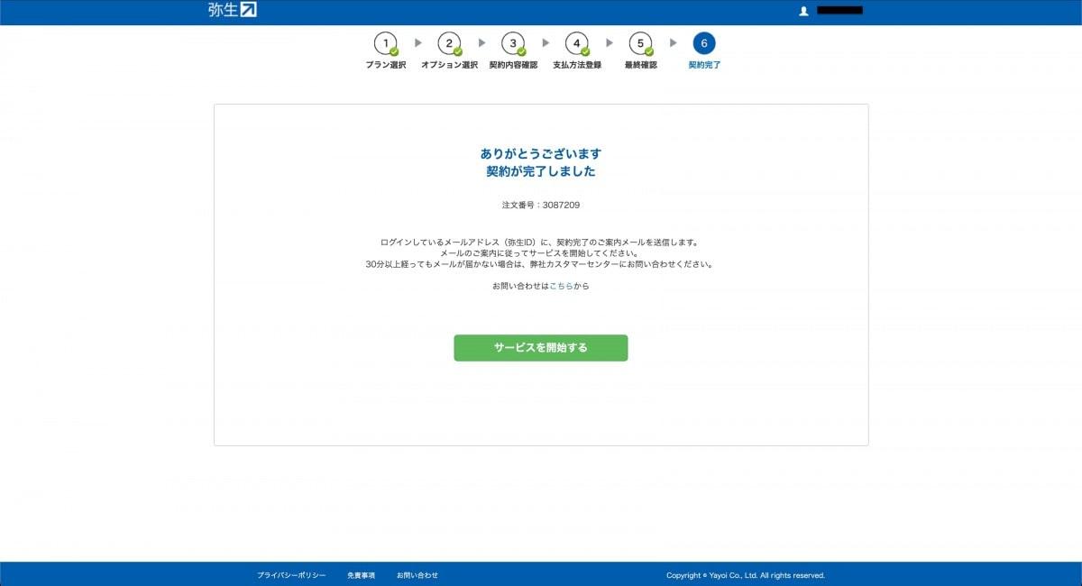 画像12-yayoi-accounting