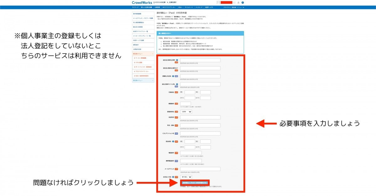 追加画像1-crowdworks-request-method