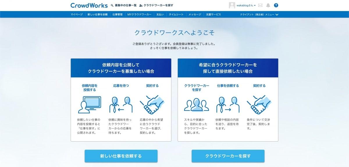 画像6-crowdworks-request-method