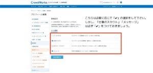 画像26-crowdworks-request-method