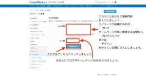 画像11-crowdworks-request-method