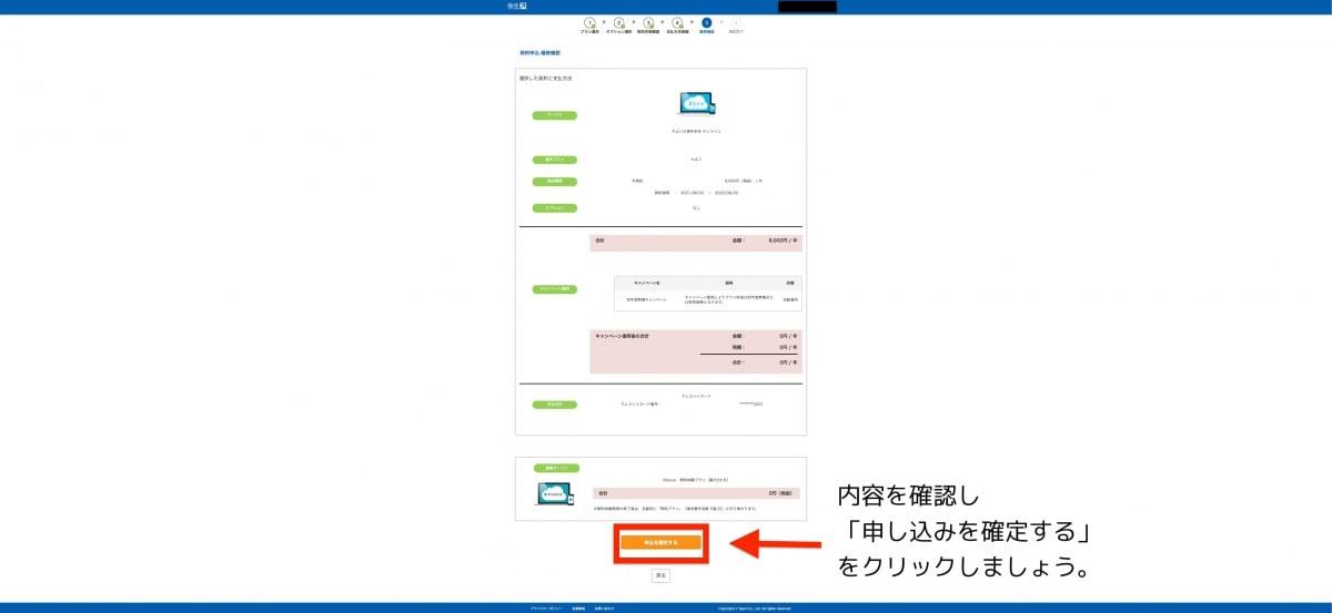画像11-yayoi-accounting