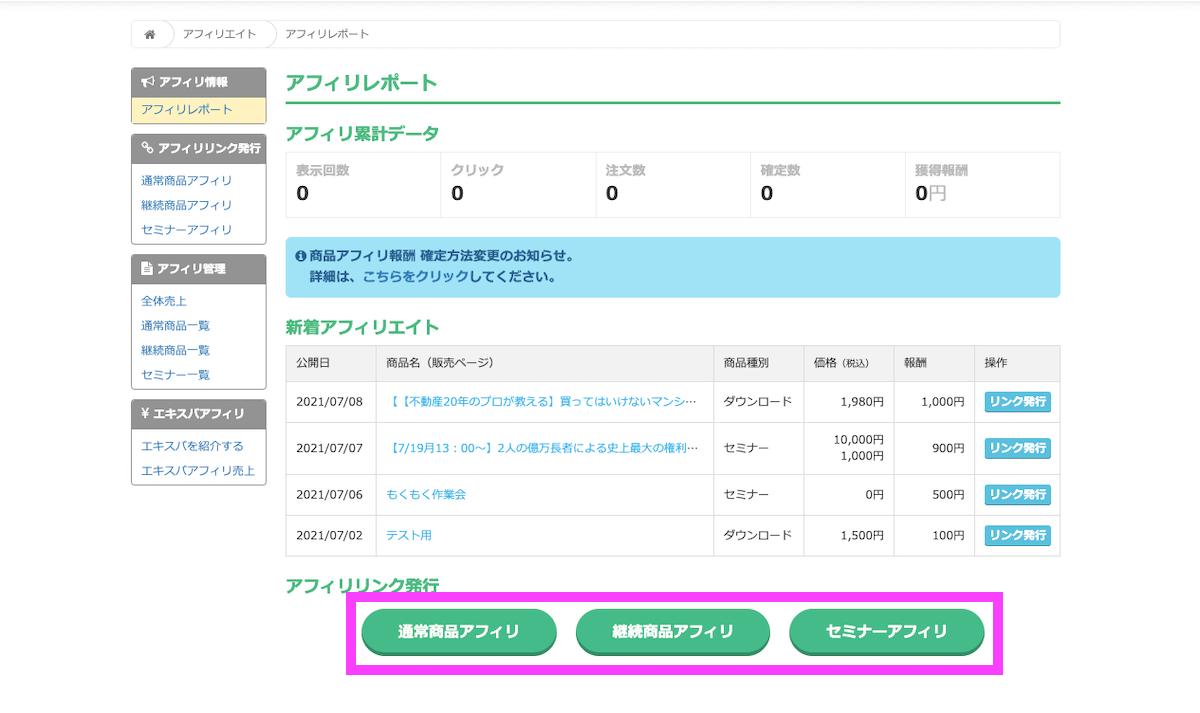 画像8ーself-affiliate-registration-method