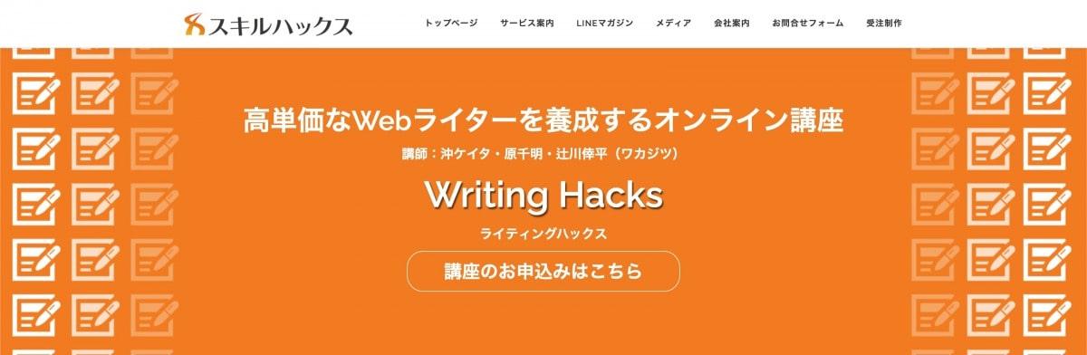 2021_0726_1-writing-hacks