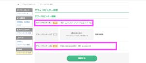画像13ーself-affiliate-registration-method