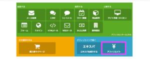 画像7ーself-affiliate-registration-method
