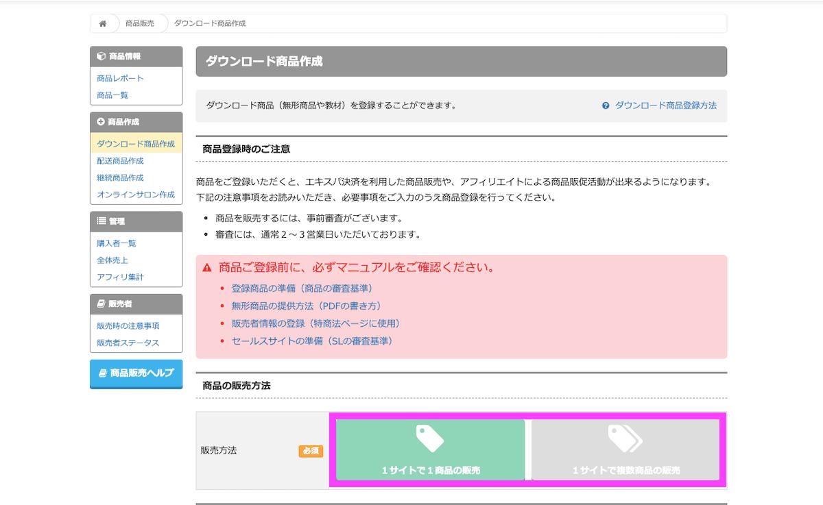 画像21ーself-affiliate-registration-method