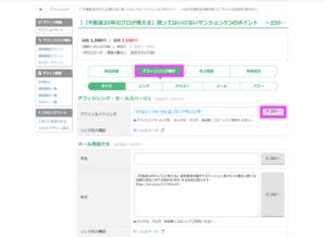 画像10ーself-affiliate-registration-method