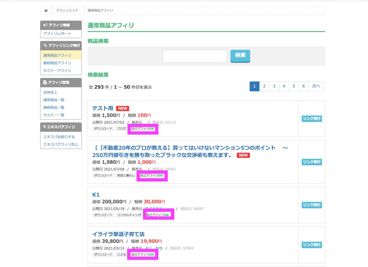 画像23ーself-affiliate-registration-method