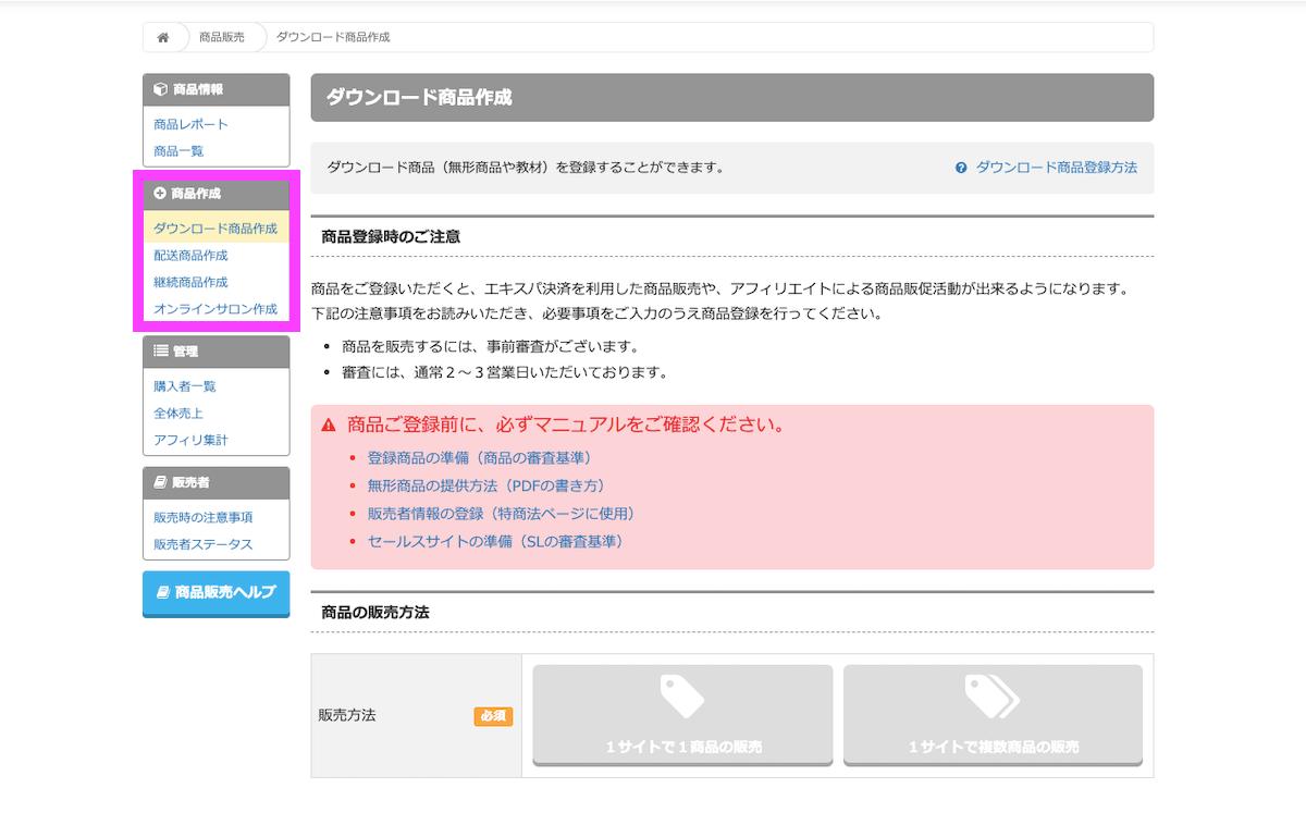 画像20ーself-affiliate-registration-method
