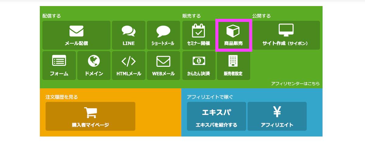 画像14ーself-affiliate-registration-method