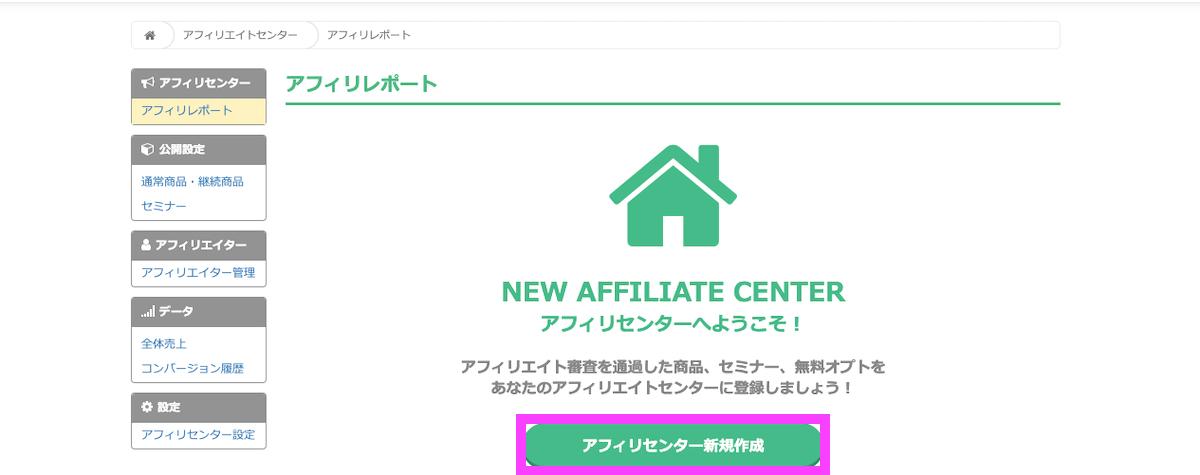 画像12ーself-affiliate-registration-method