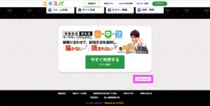 画像4ーself-affiliate-registration-method