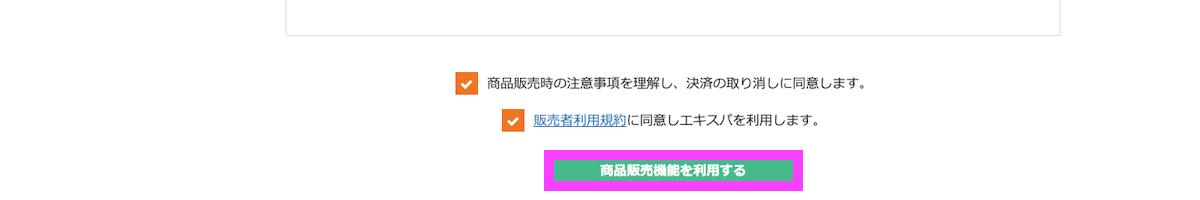 画像18ーself-affiliate-registration-method
